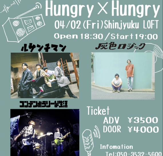Hungry×Hungry