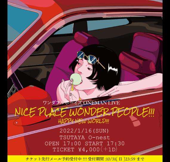 ワンダフルボーイズ「NICEPLACE WONDERPEOPLE!!!」※振替公演